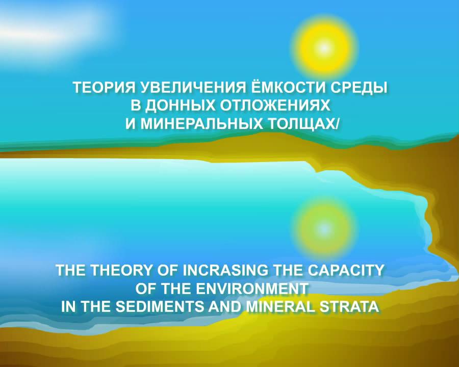 Теория увеличения емкости среды в донных отложениях и минеральных толщах.avi_snapshot_00.01_[2015.07.08_00.56.19]